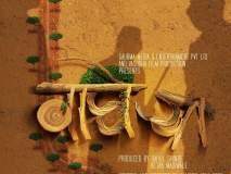 wagherya movie review : वाघोबा आला रे आला