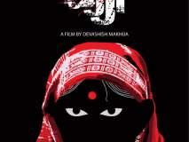 Ajji movie review : नातीच्या बलात्काराचा बदला घेते अज्जी !