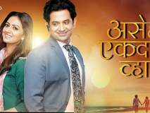 Asehi ekda vhave review : एक डोळस प्रेमकथा