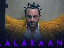 Kaalakaandi Movie Review: एक मनोरंजक कथा
