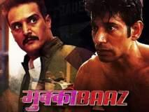 Mukkabaaz Movie Review : बॉक्सिंगमध्ये नव्हे जातीय राजकारणात भरकटला 'मुक्काबाज'!