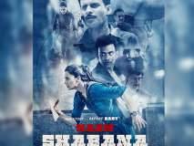 Naam Shabana Review : 'बेबी'सारखा दम नसलेला प्रीक्वेल!