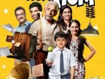 Hope Aur Hum Movie Review : हलकाफुलका, कौटुंबिक, मनोरंजन करणारा चित्रपट 'होप और हम'