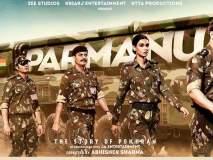 Parmanu : The Story of Pokharan : थ्रिलर आणि देशभक्तीचे मिश्रण असलेला चित्रपट