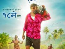 redu marathi movie review: रेडूची मजेशीर गोष्ट