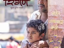 ringan movie review : रिंगणः आयुष्य जगण्याची सकारात्मक वारी...!