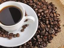 डायबिटीजचा धोका कमी करण्यासाठी रोज ३-४ कप कॉफी फायदेशीर!