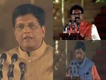 मुंबईला मिळाले तीन केंद्रीय मंत्री; दोन कॅबिनेट तर एक राज्यमंत्रीपद