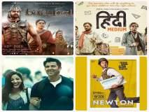 #BestOf2017 : २०१७ च्या तुमच्या आवडत्या चित्रपटाला मत द्या आणि जिंका आकर्षक बक्षिसं