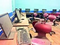 डिजिटल इंडियाचे शट डाऊन, 'स्मार्ट' शाळा संगणक लॅब बंद