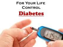 डायबिटीज नियंत्रणात आणायचाय?, मग हे नक्की वाचा