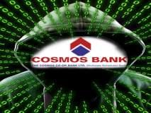 कॉसमॉस बँकेवर सायबर हल्ला : प्रॉक्सी स्विच उभारुन एकाचवेळी देशपरदेशातून ९४ कोटींची लुट