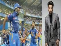 IPL 2019: पोलार्डच्या वादळाने मुंबई इंडियन्स जिंकली, तर रणवीर सिंगने त्याला दिली 'मॉन्स्टर'ची पदवी