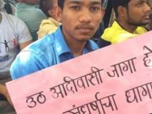डीबीटी योजनेवरून आदिवासी विद्यार्थ्यांमध्ये असंतोष