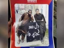 दिल्लीत घुसले दोन संशयित दहशतवादी? पोलिसांकडून पोस्टर जारी