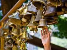 मंदिरात प्रवेश घेण्याआधी घंटी का वाजवली जाते?