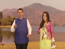 Mumbai River Anthem: सरकारी जाहिरातीमध्ये मुख्यमंत्र्यांचा सपत्नीक अभिनय