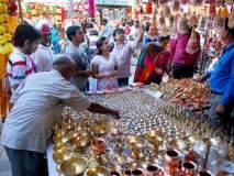 Dhanteras 2018: धनत्रयोदशीच्या दिवशी चुकूनही खरेदी करुन नका 'या' वस्तू!