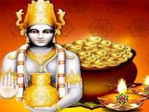 Diwali 2018: धनत्रयोदशीच्या पूजेच्या शुभ मुहूर्ताची योग्य वेळ!