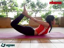 International Yoga Day 2018 : पाठीच्या कण्याचे आरोग्य सुधारते धनुरासन