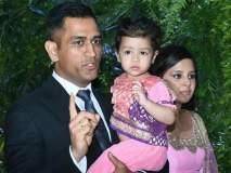 IPL 2018 : जेव्हा झिवाला, बाबा धोनीला मिठी मारण्याचा मोह झाला...