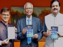 डिजिटल संकल्पनेचा अंगिकार करावा : डॉ. रघुनाथ माशेलकर; 'डिजिटल चतुर' पुस्तकाचे प्रकाशन