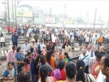 Mumbai Train Update : मध्य रेल्वेची वाहतूक विस्कळीत, दिवा रेल्वे स्थानकात महिला प्रवाशांचा रेल रोको