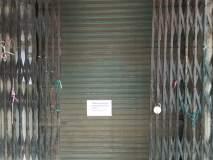 अखेर 'ते'आधारकार्ड केंद्र पडले बंद
