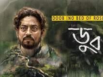 Oscars 2019: इरफान खान स्टारर 'डूब: नो बेड आॅफ रोझेस' बांगलादेशकडून आॅस्करच्या शर्यतीत!
