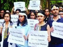 १०० डॉक्टरांचे राजीनामे; देशभर सोमवारी काम बंद