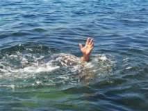 मोहोळ येथे सतरा वर्षीय युवकाचा पाण्यात बुडून मृत्यू