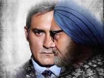 The Accidental Prime Minister Movie Review : पडद्यामागील राजकीय डावपेच