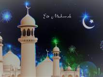 Ramzan : एक ईद अशीही वेगळी!