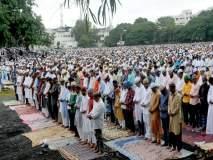बकरी ईद : शेकडो मुस्लीमांचे ईदगाहवर सामुदायिकरित्या नमाजपठण