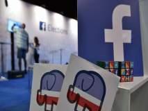फेसबुकलाही 2019 च्या निवडणुकांचे वेध लागले, फेक न्यूजसंदर्भात टीम नेमणार