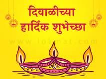 Diwali2017 Calendar : दिवाळी साजरी करण्यामागची कारणं आणि प्रतिकं
