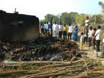 हातगावात आग लागल्याने गॅस सिलिंडरचा स्फोट; घराची राखरांगोळी