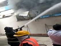 Video : ठाण्यातील शिव आनंद उद्योग संकुलात आग