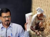 केजरीवालांनी 'करून दाखवलं', स्वामीनाथन आयोगाच्या शिफारसी लागू करणार 'दिल्ली सरकार'