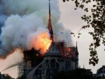 फ्रान्समध्ये 800 वर्षं जुना प्रसिद्ध चर्च आगीच्या भक्ष्यस्थानी