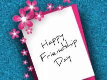 Friendship Day 2018 : फ्रेन्डशिप डे शुभेच्छापत्रे, व्हायरल मॅसेजेस!
