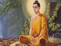 Buddha Purnima : गौतम बुद्धांचे 10 अनमोल विचार