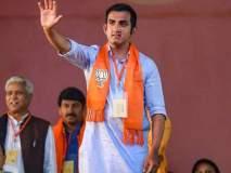 Lok Sabha Election 2019 Result: गौतम गंभीरची राजकारणाच्या मैदानावर पदार्पणातच दमदार बॅटिंग