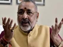 Lok Sabha Election 2019: बेगुसरायचा पाकिस्तान होऊ देणार नाही- गिरीराज सिंह