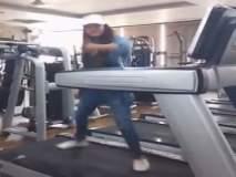 viral video : जिममध्ये वर्कआऊट करताना तरुणीने ट्रेडमिलवर केला भन्नाट डान्स