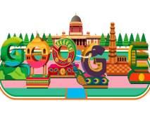 'गुगल'कडून भारताचा सन्मान, डुडलद्वारे साकारला 'भारतीय प्रजासत्ताक दिन'