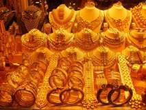 नागपुरात सोन्याला किमतीचा 'मुलामा' : ग्राहकांची खरेदी वाढली