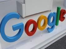 Google चे कर्मचारी ऐकतात युजर्सचं प्रायवेट व्हॉईस रेकॉर्डिंग