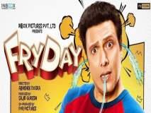 Fryday film Review:कॉमेडीचा फुल डोस आहे 'फ्रायडे'!