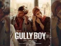 Box Office Collection: पहिल्याच दिवशी 'गली बॉय'ची बम्पर कमाई!